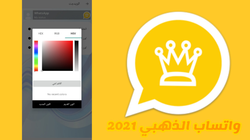 واتس ذهبي apk whatsapp gold